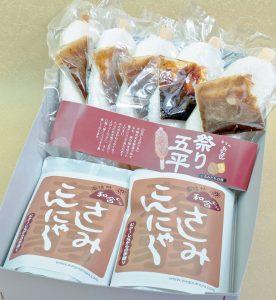 五平餅こんにゃくセット Bセット